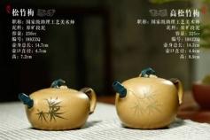 国家级助理工艺美术师 吴祥华紫砂壶 纯手工制作 可刻字 写赠语