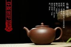 国家级助理工艺美术师 钱陶峰紫砂壶 纯手工制作 可刻字 写赠语