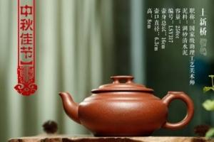 国家级助理工艺美术师 郁有良紫砂壶 纯手工制作 可刻字 配组合杯子-礼品公司