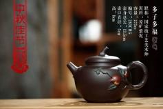 家级工艺美术师 顾跃飞 紫砂纯手工制作  多子多福