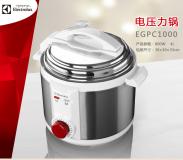 伊莱克斯 电压力锅   EGPC1000