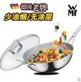 WMF 长柄中华炒锅30cm(带盖)