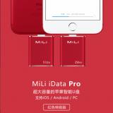 MiLi  智能U盘  HI-D92(红色特别版)