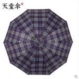 天堂伞 格子伞 男女士三折伞 晴雨两用伞