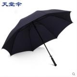 天堂伞 大伞面 加固雨伞 男士商务晴雨伞