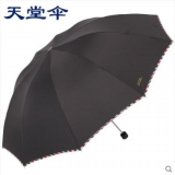 天堂伞 双人雨伞 晴雨两用伞 三折伞 3311E