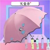 天堂伞 黑胶晴雨伞 三折伞 女用伞 天使之心 33445E