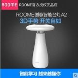 Roome智能手势灯(无音乐版)120°广角设计,轻易捕捉任何细节