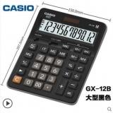 卡西欧计算器 MX-128