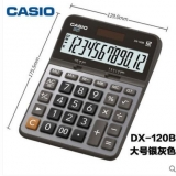 卡西欧计算器 MX-120B