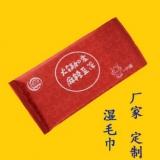 纯棉广告毛巾  毛巾定制