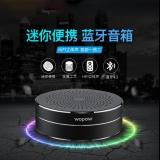 wopow/沃品 AP02无线迷你便携蓝牙音箱 蓝牙音响金属工艺HIFI立体声蓝牙4.2