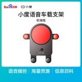 小度 XD-SH-C2 智能语音车载支架手机蓝牙汽车导航支架-商务礼品